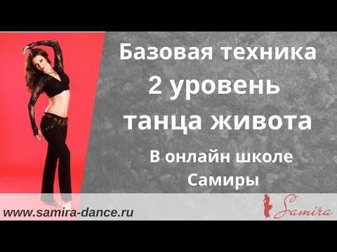 "www.samira-dance.ru - ""Основная"