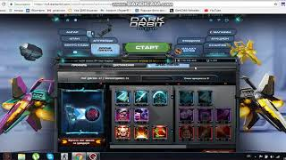 Обзор игры Dark Orbit