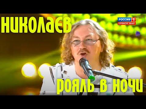 Смотреть клип Игорь Николаев - Рояль В Ночи