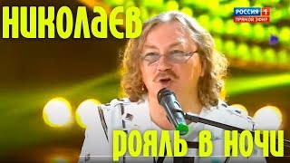 """Download Игорь Николаев """"Рояль в ночи"""" Mp3 and Videos"""