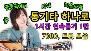 통기타 하나로 7080, 트롯 노래모음, 1시간 연속재…