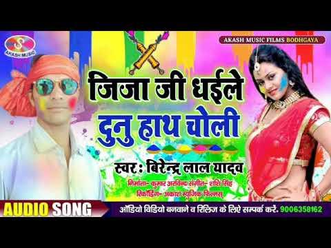 Jija Ji Dhaile Dunu Hath Chioli Me 2020 का सुपरहिट होली Song Brirendra Lal Yadav का सुपरहिट 2020