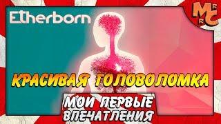Etherborn - ГОЛОВОЛОМКА ВВЕРХ-ДНОМ