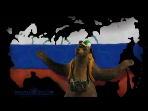 мульти россия скачать бесплатно