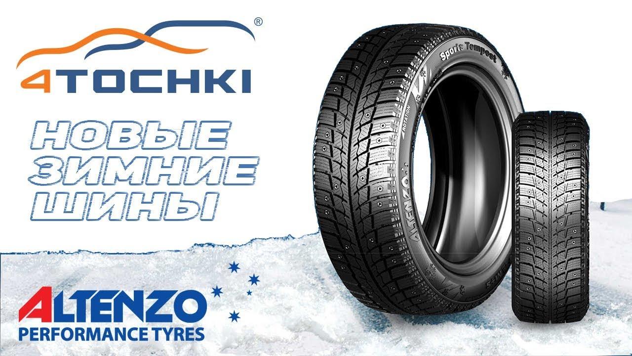 Новые зимние шины Altenzo Performance Tyres на 4точки. Шины и диски 4точки - Wheels & Tyres