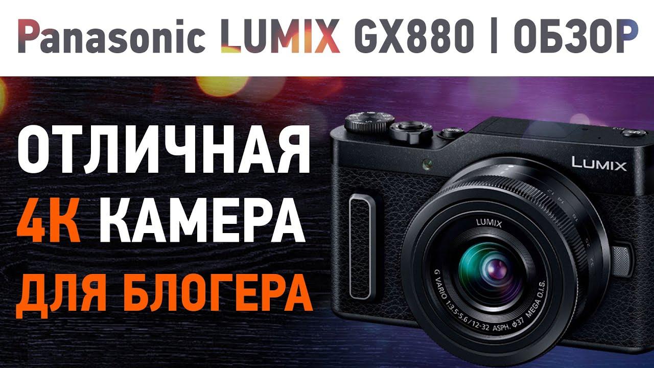 Обзор бюджетной 4K камеры Panasonic GX880  Какую 4К камеру выбрать в 2021 году
