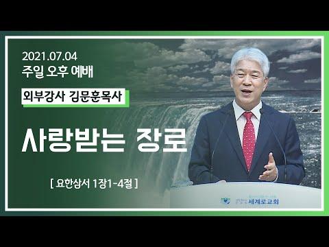 [2021-07-04] 주일오후예배 김문훈목사: 사랑받는 장로 (요한3서 1장1절~4절)