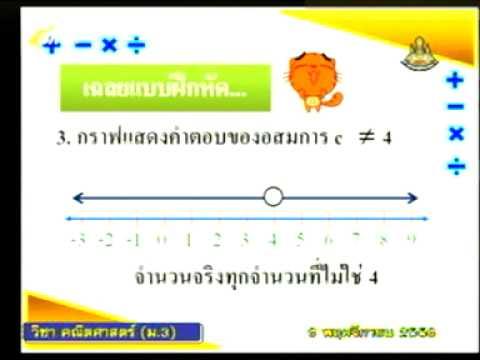 ค23102 คณิตศาสตร์ ม 3 อสมการ Force8949