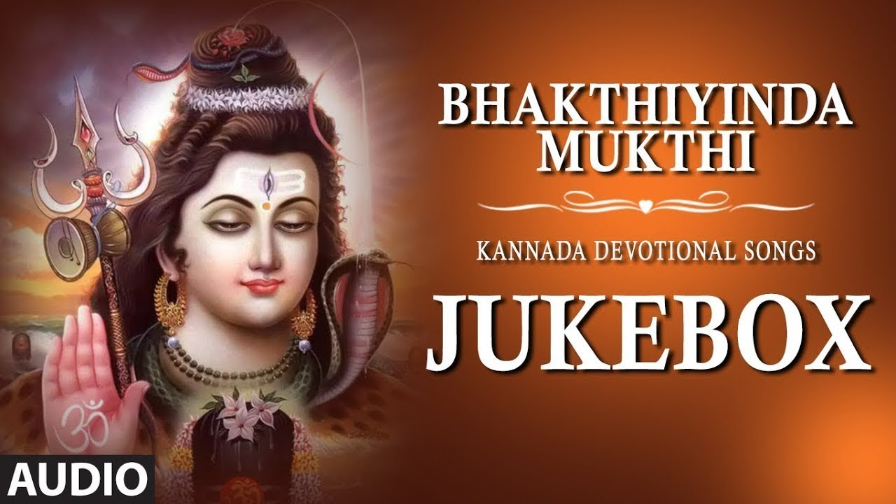 Kannada desha bhakthi geethegalu lyrics