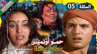 film tachlhit HAMOU Onamir