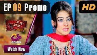 GT Road - Episode 9 Promo   Aplus Dramas   Inayat Khan, Sonia Mishal, Kashif Mehmood