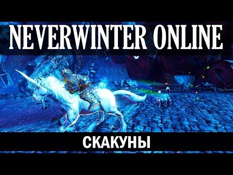 Скакуны в невервинтере онлайн