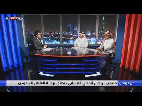 منتدى الرياض الدولي الإنساني ينطلق برعاية العاهل السعودي  - نشر قبل 1 ساعة