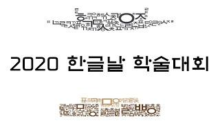 2020 한글날 온라인 학술대회_개회식~기조강연