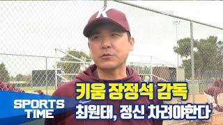 [KBO 리그] 키움 장정석 감독