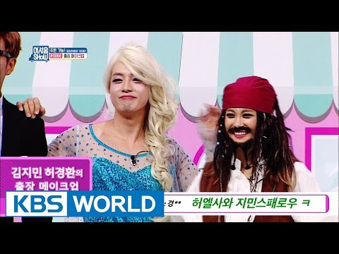 Talents For Sale | 어서옵SHOW  – Ep.17 [ENG/2016.09.14]