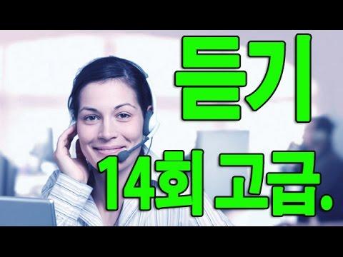 KOREAN TOPIK. 한국어능력시험 듣기 14회 고급. ADVANCED