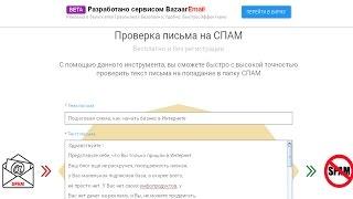 Рассылка писем по Email Проверка писем на спам