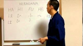 Hiragana ha hi fu he ho はひふへほ (français)