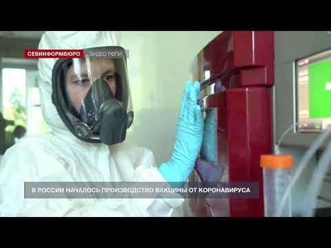 НТС Севастополь: Производство вакцины от коронавируса началось в Москве