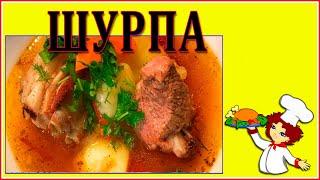 Вкусный рецепт приготовления ШУРПЫ в мультиварке из говядины