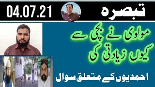Critical Review تبصرہ   .04.07.2021 #realstory #interview #pakistan #politic #9brotherstv