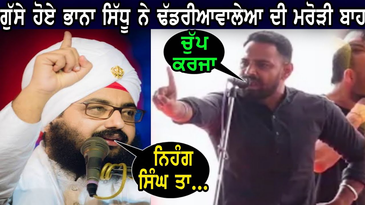Download bhana sidhu reply dhadrianwale on nihang singh news | bhana sidhu vs dhadrianwale | nihang singh new