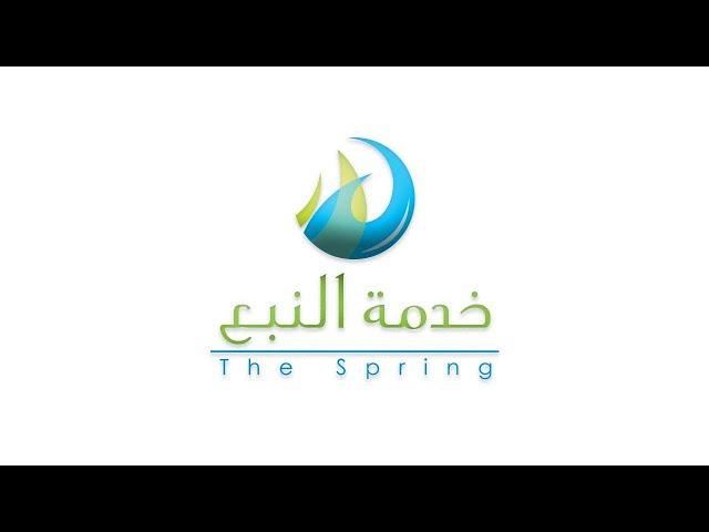الرب صالح - د سامر ممدوح