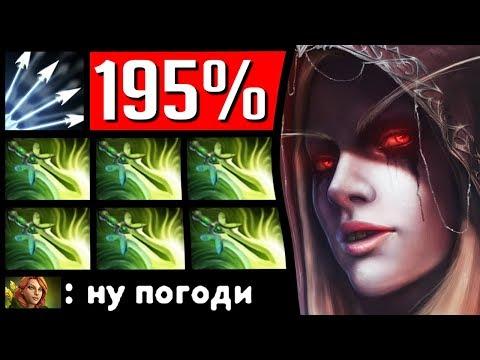 6 БАБОЧЕК УМНОЖАЕМ НА 195% | DOTA 2