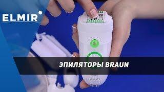 Эпиляторы Braun: SE 1170, SE 3270, SE 3380, SE 5580, SE 7561. Обзор и сравнение от Elmir.ua