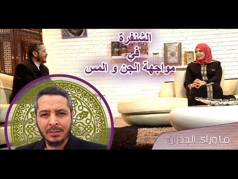 الشيخ إبن الشنفرة يبين الفرق بين الراقي الشرعي والمزيف