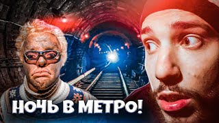 SPENT THE NIGHT IN THE METRO! KREOSAN, SUPER SUS, BONO!