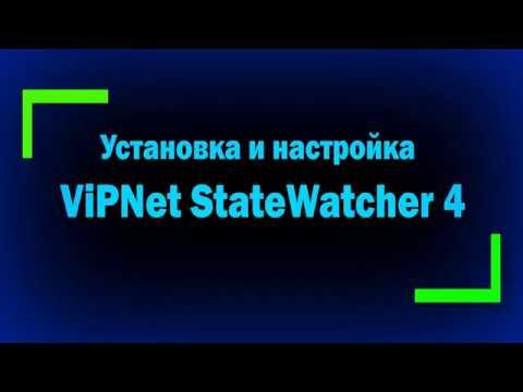 Установка и настройка ViPNet StateWatcher 4