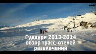 видео Грузия, Гудаури - горнолыжный курорт: описание, фото и отзывы