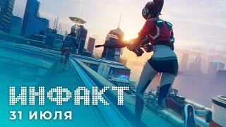 Хуже ли без E3, релиз Hyper Scape, новая игра People Can Fly, авторы Squadron 42 оправдываются... видео