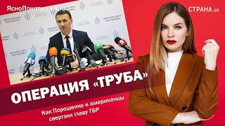Операция «Труба». Как Порошенко и американцы свергали главу ГБР | ЯсноПонятно#400 by Олеся Медведева