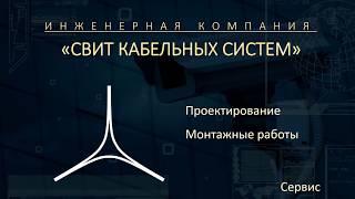 видео Монтаж сетей СКС - расценки в Москве