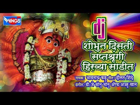 Shobhun disti Saptshurangi Hirva Sadita- Dj Marathi Devi Bhakti Geet - Wings Music