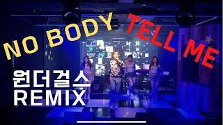 """""""원더걸스 Remix"""" No Body  Tell Me by.비니쌤"""