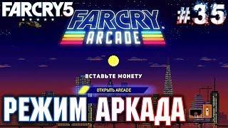 Far Cry 5 #35 💣 - Режим Аркада - Прохождение, FreePlay, Открытый мир