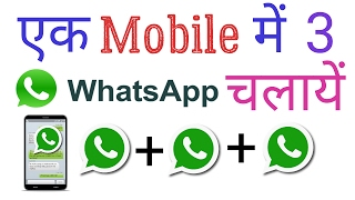 how to use 3 whatsapp in one mobile| ek mobile me 3 whatsapp kaise chalaye (2017) | KBS Hindi Tips
