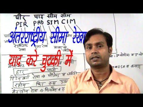 Gk Tricks In Hindi by mukesh sir part-16 ||अंतरराष्ट्रीय सीमा ||