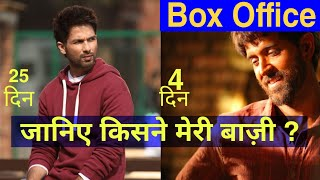 Super 30 4th Day Box Office Collection Kabir Singh 25th Day Box Office Collection | Movie Collection