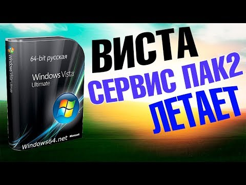 Установка сборки Windows VISTA Service Pack 2