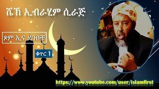 Shek Ibrahim Siraj -  tsom ina Denbochu -
