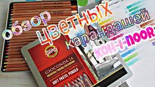 обзор набора пастельных цветных карандашей Koh-I-noor