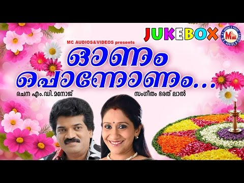 ഓണം പൊന്നോണം | ONAM PONNONAM | Onappattukal | Audio Jukebox