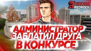 АДМИНИСТРАТОР ЗАБЛАТИЛ СВОЕГО ДРУГА НА ARIZONA RED-ROCK!!