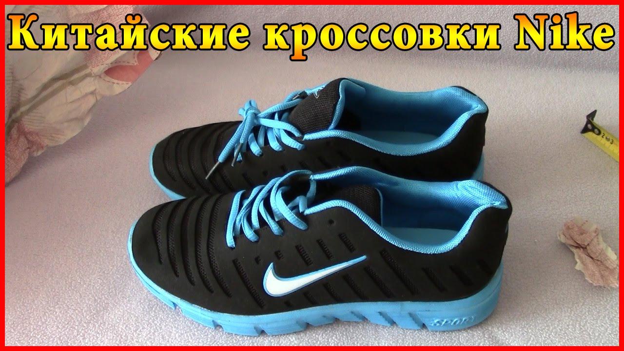 b265409b Дешевые китайские кроссовки из Китая Алиэкспресс. - YouTube