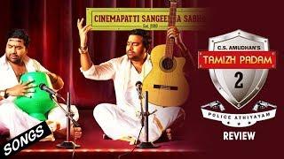 Tamizh Padam 2 Album Songs Review   Shiva   Iswarya Menon   N Kannan   C S Amudhan   TP2